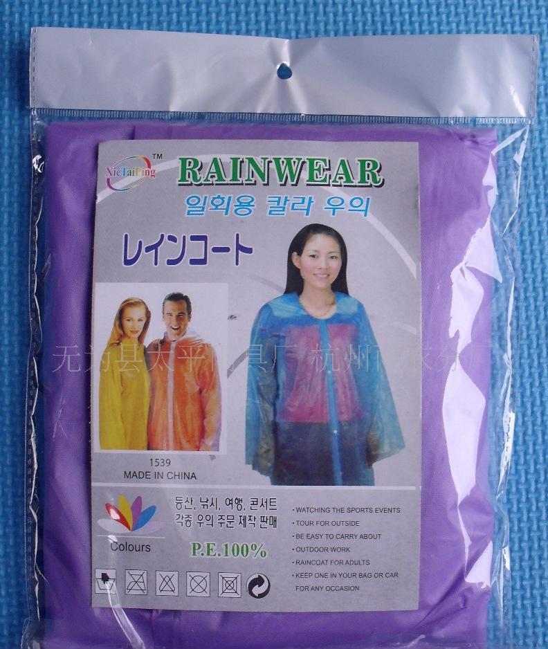 一次性雨衣 批发一次性雨衣 厂家雨衣