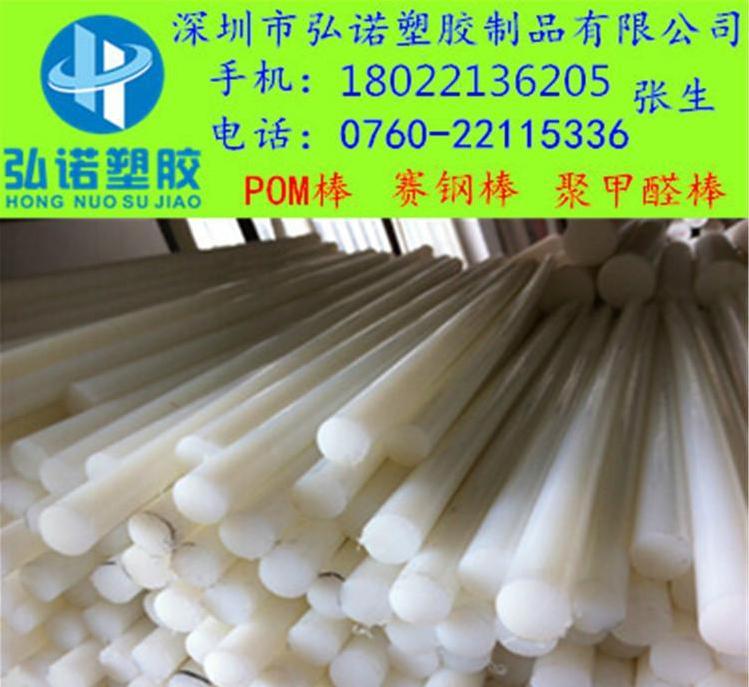 白色pom棒价格_【厂家供应白色pom棒赛钢棒聚甲醛棒】价格,厂家,图片
