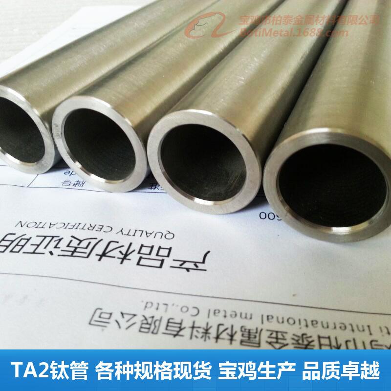 钛管管材 TA2GR2纯钛各种规格现货 任意长度 宝鸡钛材品质保证