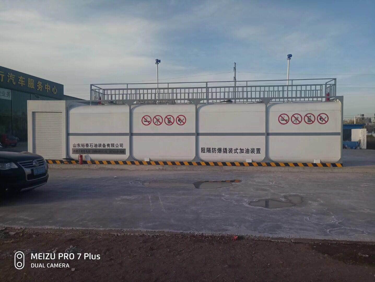呼和浩特哪里有好的10m³单平台箱式阻隔防爆撬装式加油装置——巴盟加油站