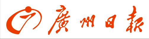 报业传媒供应同行中口碑好的广州日报 黄江南方都市报