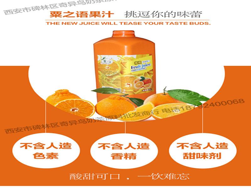 價格優惠的濃縮果汁推薦——神木濃縮果汁出售
