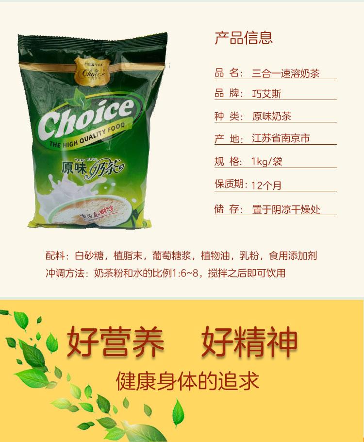 奶茶原料供貨廠家_陜西性價比高的奶茶原料【供應】