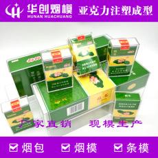 湖南华创_专业的亚克力烟模供应商-亚克力展示品行情价格