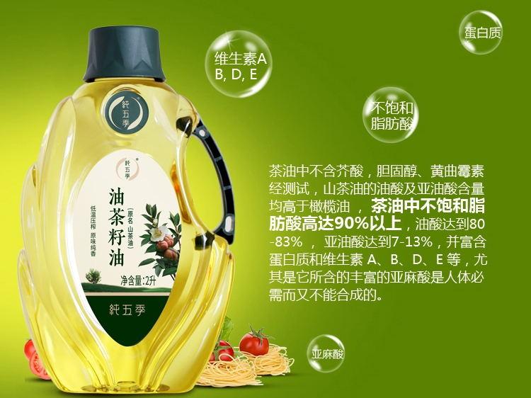 肇庆哪里有口碑好的山茶籽油供应,健康山茶油产家