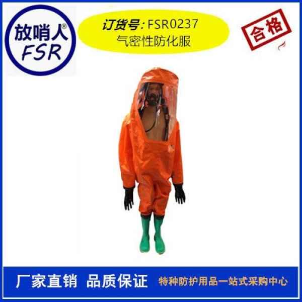 气密性防化服连体消防服