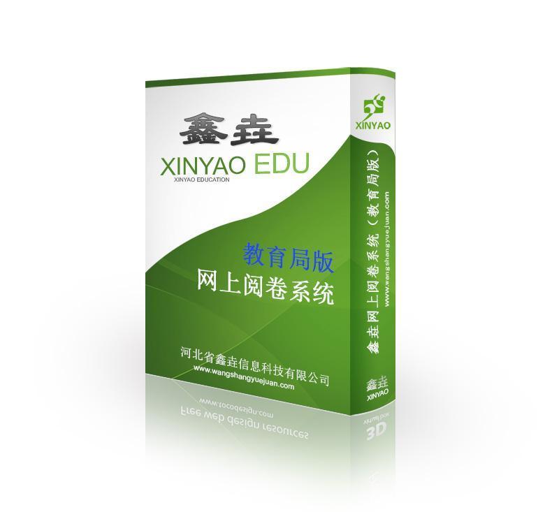 高考网上阅卷成绩查询平台 福建电脑评卷软件系统