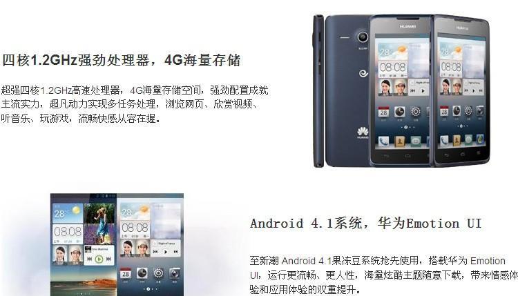 华为huawei c8813q 3g 智能手机cdma2000cdma电信版