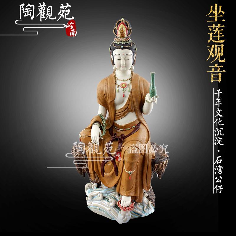 广东佛山陶观苑厂家直销石湾人物神像静瓶观音陶瓷工艺品摆件