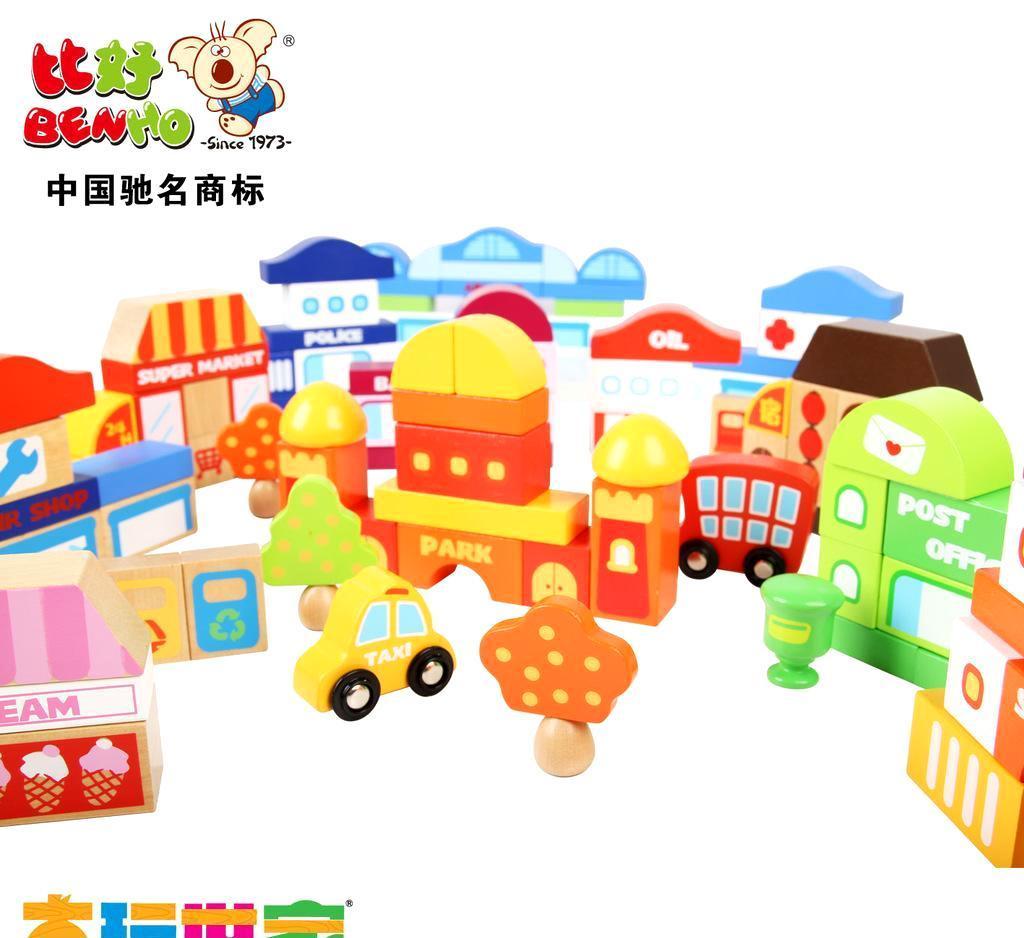 中国木制玩具主要品牌 木玩世家益智环保无敌-城市积木 BH3117