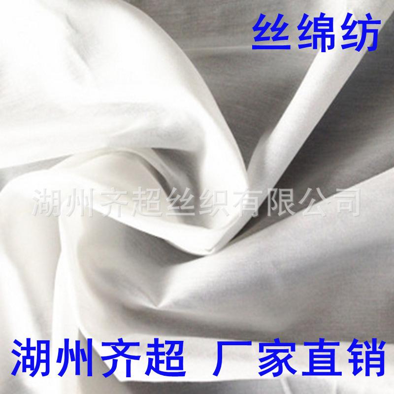 丝绸 真丝面料 12MM140丝棉纺白胚 婚纱面料 100桑蚕丝面料 丝麻
