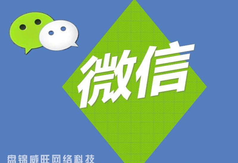 丹东微信公众平台 盘锦有口碑的微信开发服务商
