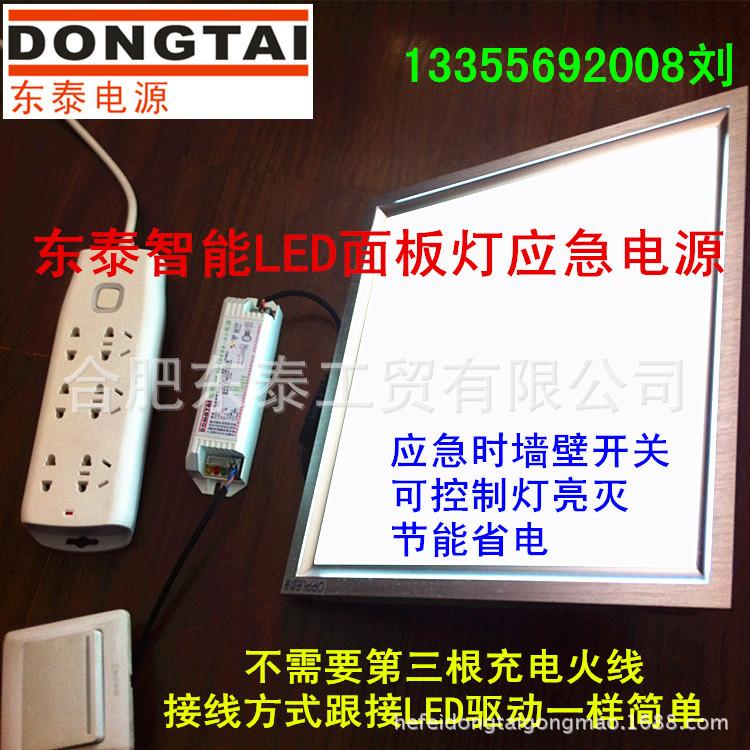 厂家直销 东泰智能LED应急面板灯 应急电源 LED智能驱动 专供深圳