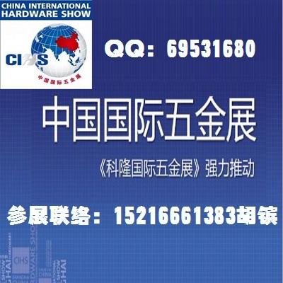 2019中国国际五金展_上海科隆五金展