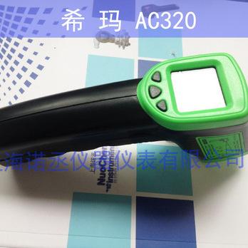 希玛 AC320 红外线测温仪 手持测温枪 温度计 高精度 工业级