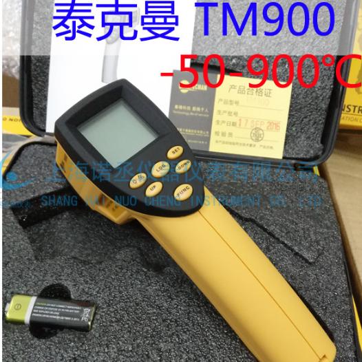泰克曼 TM900 手持红外测温仪 工业测温枪 非接触 温度计 -50~950