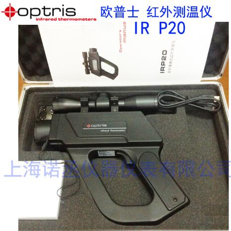 德国欧普士 optris IR P20系列 电力专用 手持式 红外测温仪