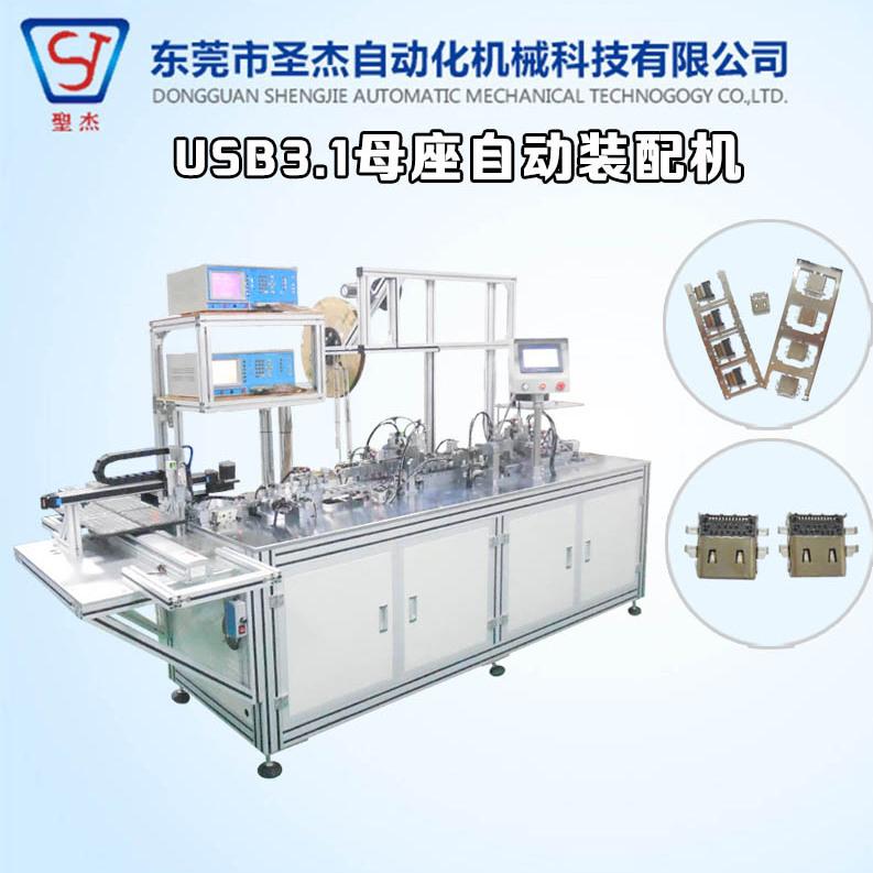 自动化设备生产厂家 定制非标机械 USB3.1母座自动组装机