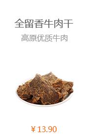 全留香牛肉干  高原优质牛肉