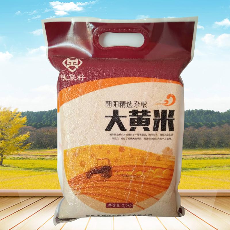 钱袋籽系列小米 五谷杂粮 2.5kg真空包装大黄米销售