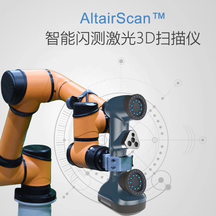 中观自动化AltairScan系列智能闪测激光3D扫描仪