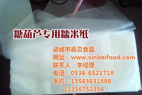 糯米纸_鑫贝食品糯米纸_糯米纸销售商
