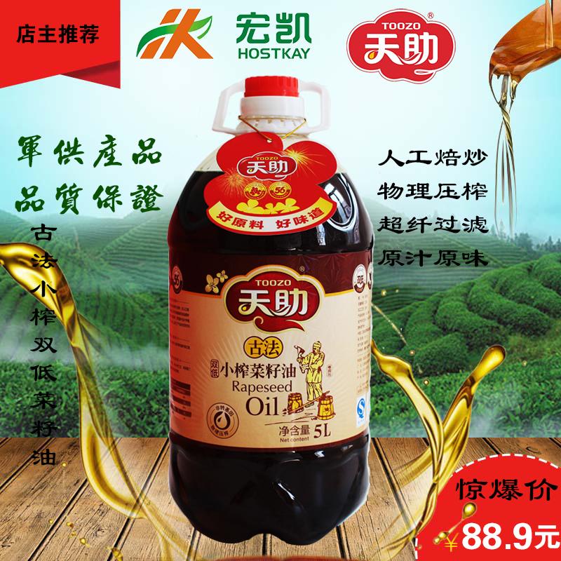 供应 宏凯工贸天助系列古法小榨菜籽油-5L