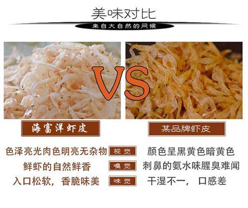 虾皮、富华海产品加工厂、优质虾皮