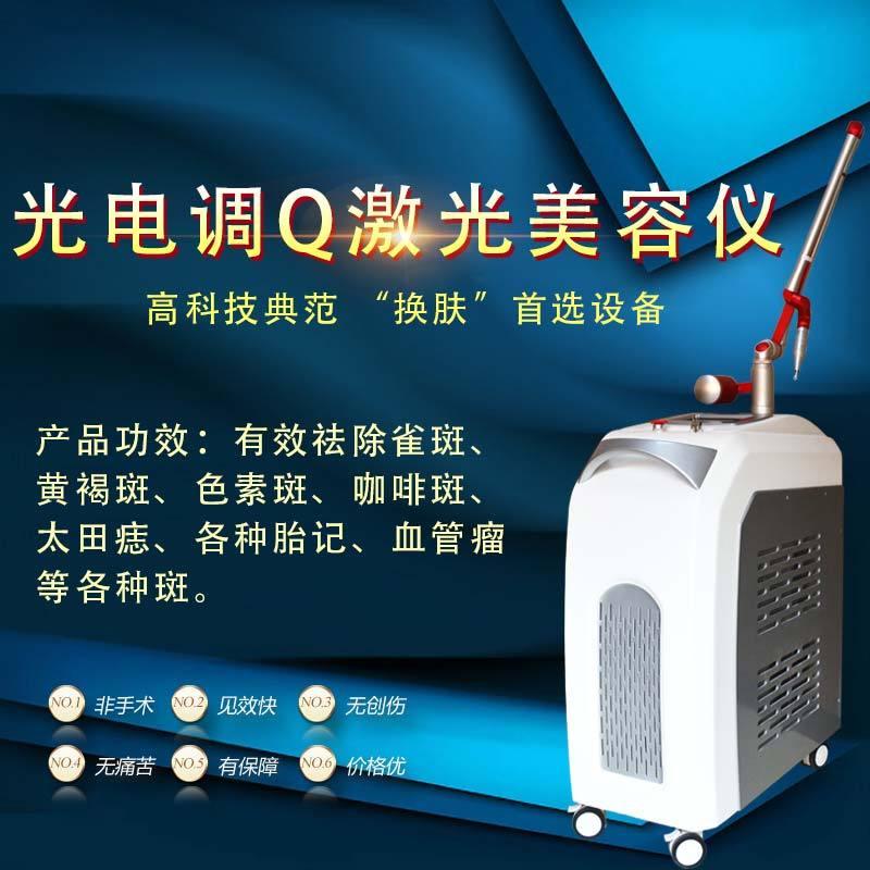 激光祛斑美容仪器效果美国激光祛斑美容仪器效果