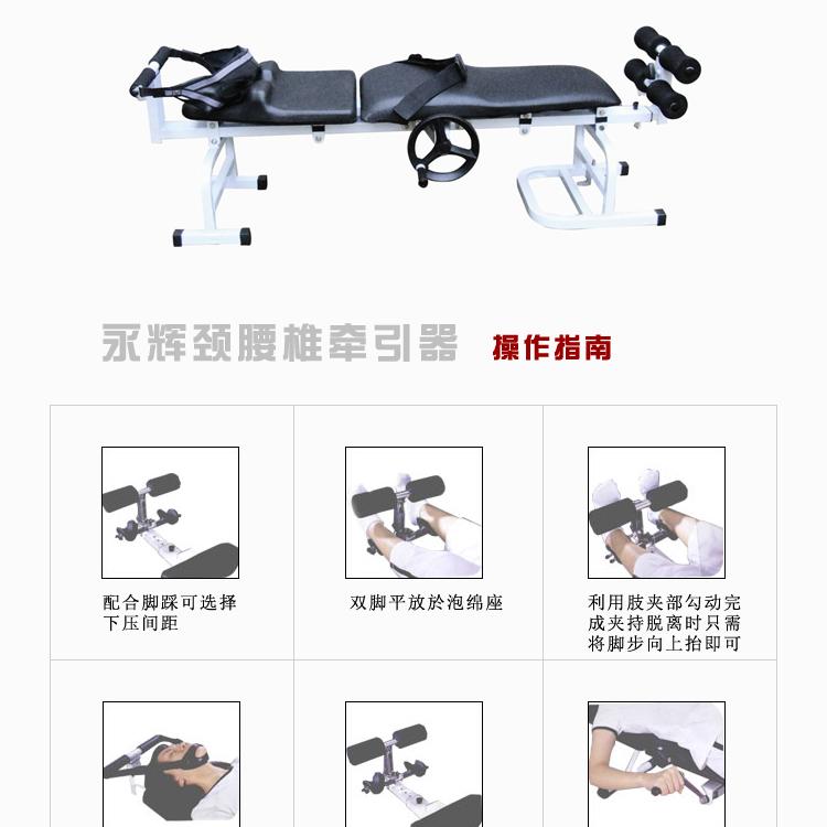 永辉多功能便携式拉伸器家用医用腰椎牵引床颈椎腰椎牵引