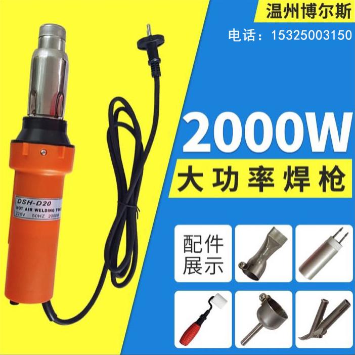 土工膜热风qiangPP PVC塑料焊接机蓬布水箱卷材热风焊qiang