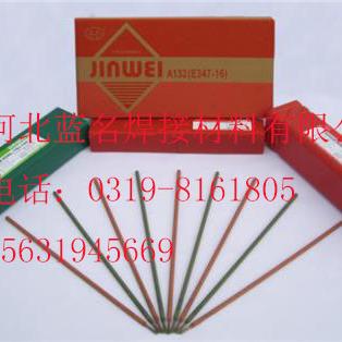 奥102 A102 E308-16 不锈钢焊条 2.5mm