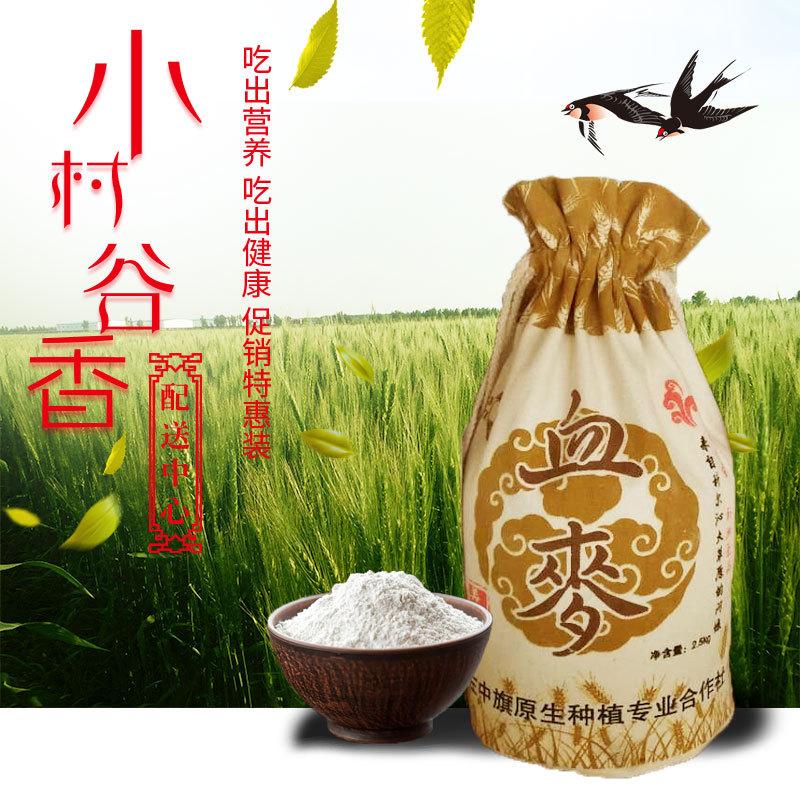 小村谷香 内蒙特产血麦面  2500g袋装优质面粉 厂家大量批发