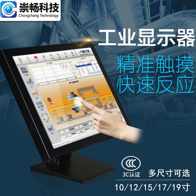 10寸12寸15寸17寸19寸触控工业显示器电容触摸工控一体机工控显示器