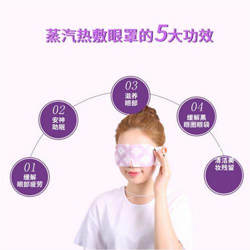 三森蒸汽眼罩(图)|蒸汽眼罩OEM|海口蒸汽眼罩