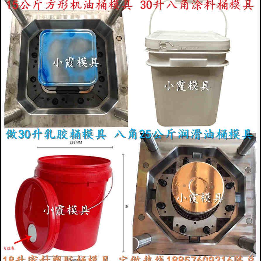 大型模具 12KG液体塑料塑料桶模具 12KG方形乳胶漆桶模具 12KG方形涂料桶模具