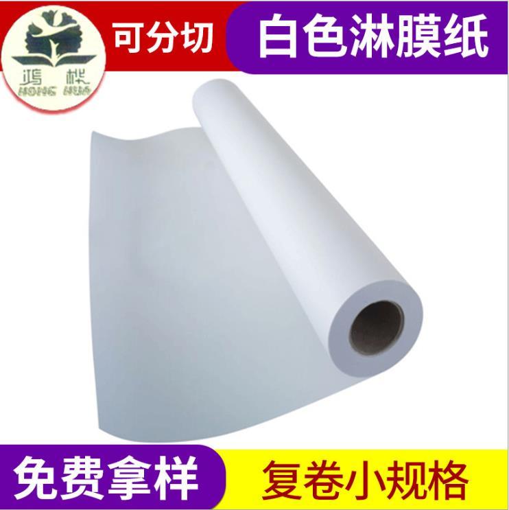 供应 白色淋膜纸 防油防水PE淋膜牛皮纸 牛皮纸覆膜