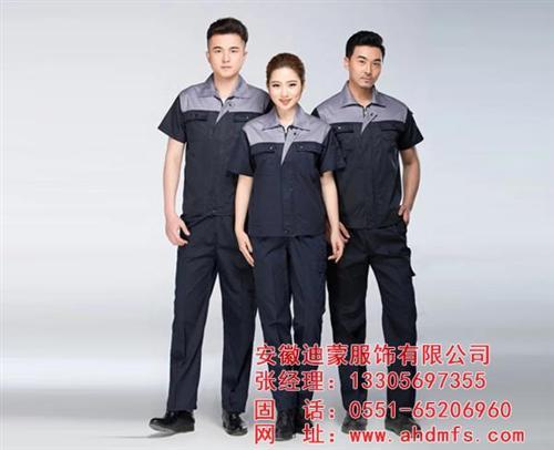安徽迪蒙工作服厂家(在线咨询)、合肥工作服、工作服厂家