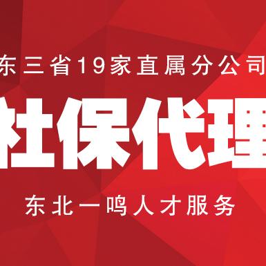 沈阳劳务派遣 选一鸣人才 东北专业正规劳务派遣服务机构