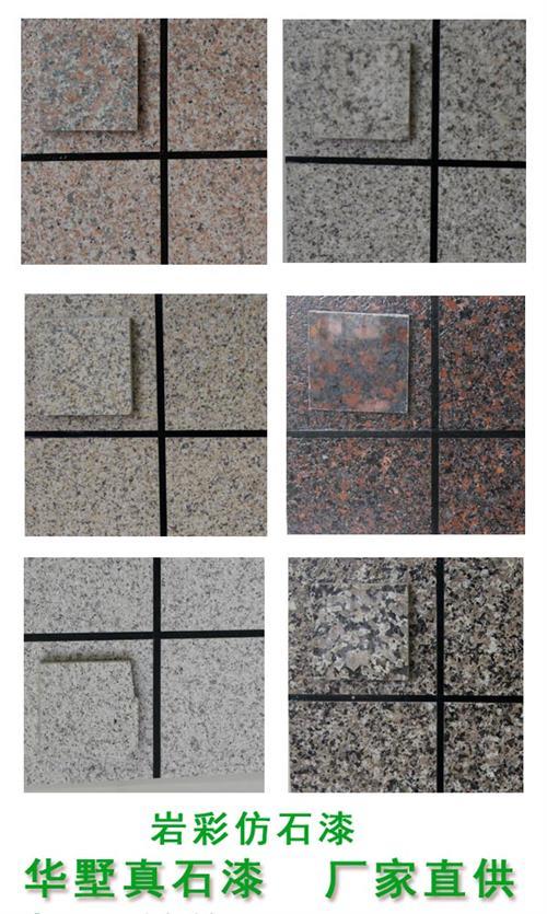 华墅装饰品质赢口碑(图),仿大理石漆价格,仿大理石漆