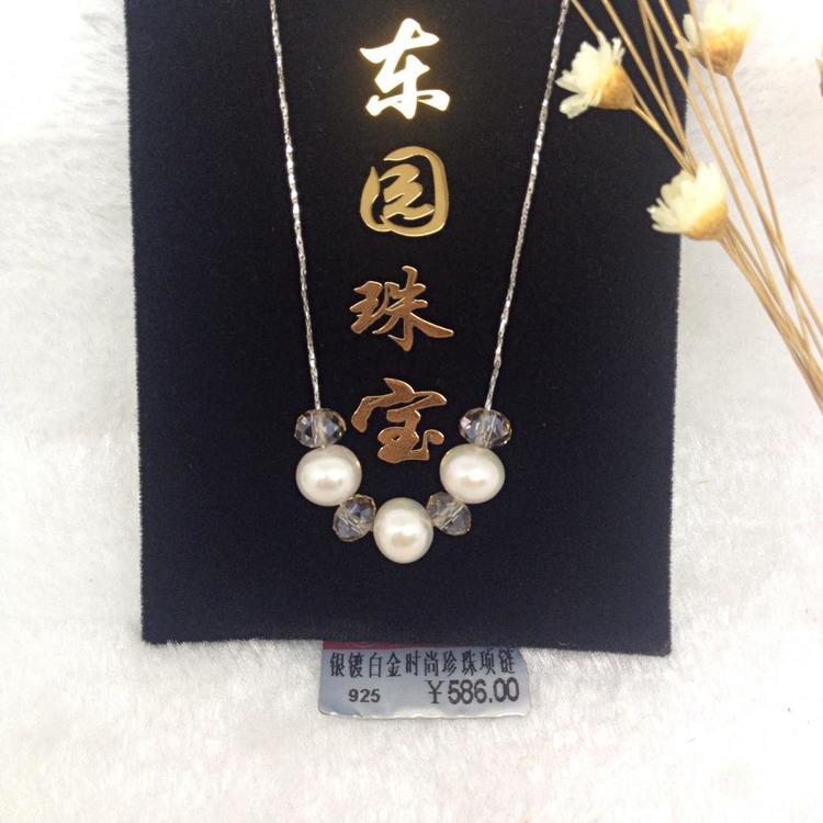 925银镀白金时尚珍珠项链 586