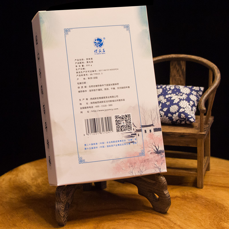 泾阳茯茶手筑茯砖茶叶黑茶煜盛茗茯茶500g煜盛茗春茶