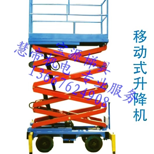 宝源 剪叉式升降机重庆升降货梯重庆液压升降平台