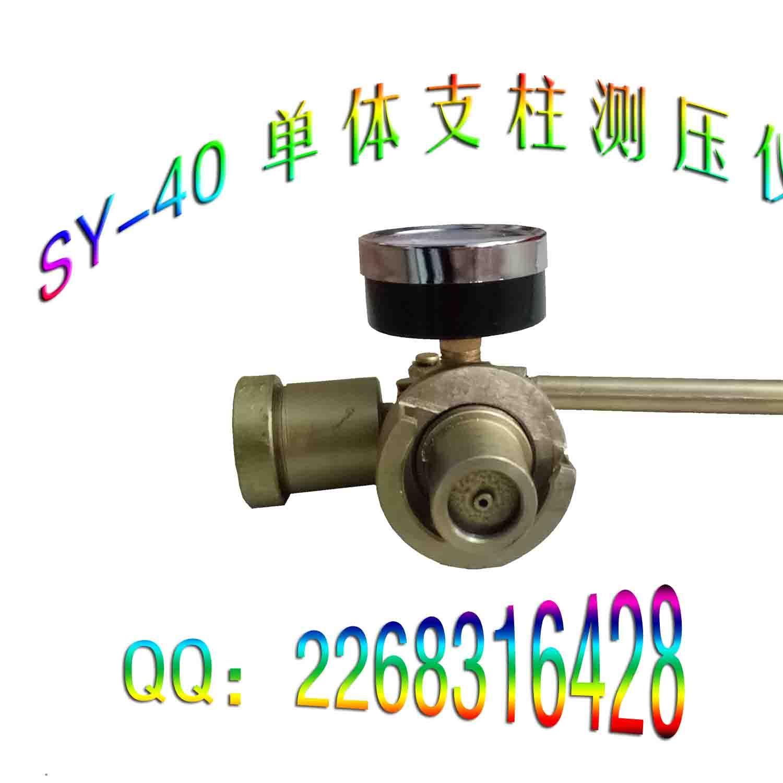 单体支柱工作阻力检测仪|单体支柱测力计|单体柱测压仪