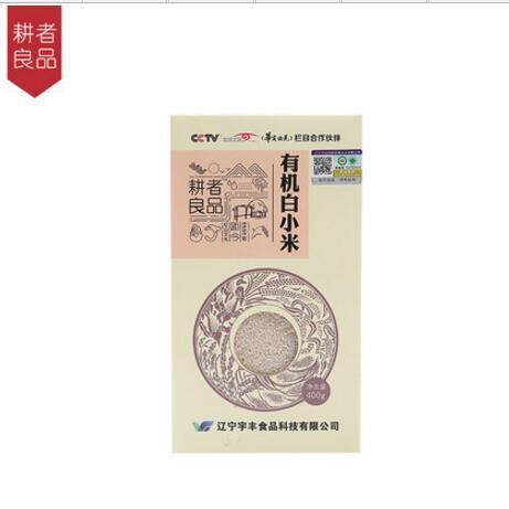 耕者良品东北朝阳特产 有机黄小米白小米黑小米任选 400g真空包装新米 2盒包邮