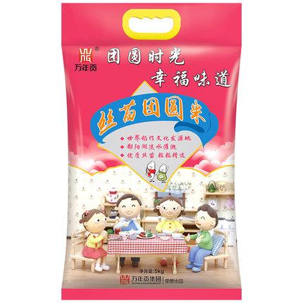 活动专用 万年贡地标保护产品 优质丝苗团圆米5kg包邮 自然清香 丝滑Q弹