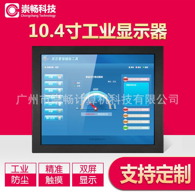 10.4寸工业触控显示器嵌入式电容触摸平板电脑液晶显示屏厂家