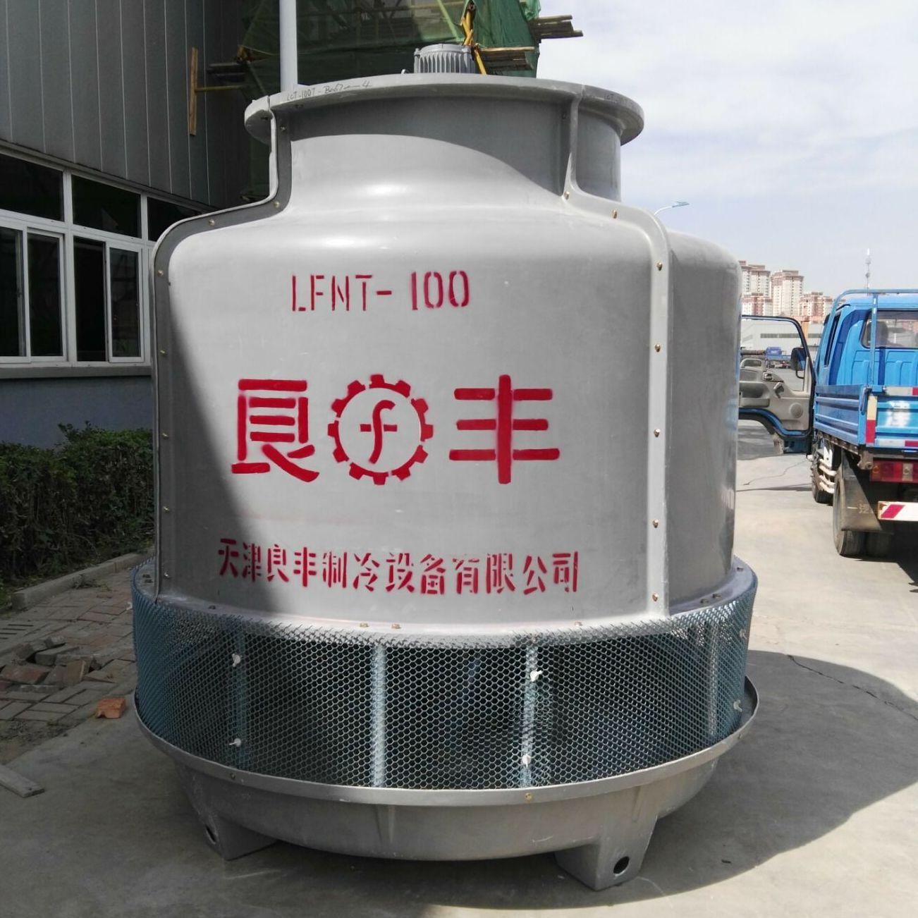 工业冷却塔,工业冷却塔价格,批发-天津良丰制冷设备有限公司