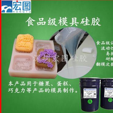 硅胶厂家供应耐高温FDA认证食品级半透明模具液体硅胶原料