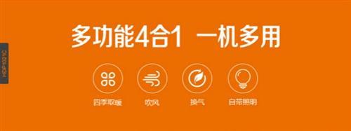荆州开发区碳晶取暖型浴霸|奥普浴霸公认知名品牌